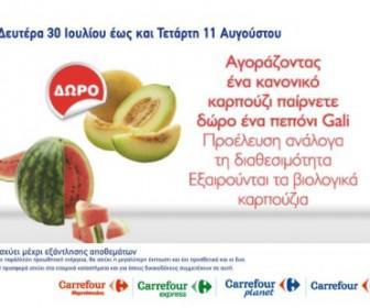 carrefour discount 2 336x280 - Carrefour Προσφορές απο 30 Ιουλίου εώς 11 Αυγούστου