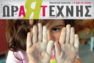 ora texnis 1 - 19,90€ από 40€ για ένα μήνα (4 μαθήματα) δημιουργικής απασχόλησης παιδιών 3-12 ετών από το πολιτιστικό εργαστήρι «Η Ώρα της Τέχνης» στον Άγιο Δημήτριο