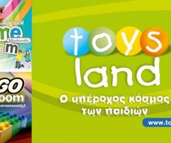 kidsplay 1 336x280 - Με 9,90€ απολαύστε απεριόριστες επισκέψεις, για 1 παιδί και τους συνοδούς του, μέχρι τα Χριστούγεννα στοToysLand  !