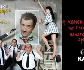theatro kapa 7 336x280 -  «Ο τυχαίος θάνατος ενός αναρχικού», σε σκηνοθεσία του Σπύρου Παπαδόπουλου.Εισιτήριο γενικής εισόδου, 2 ατόμων, 20€!