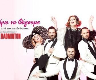 theatro 1 336x280 - «Θα σε πάρω να φύγουμε»στο Θέατρο Badminton! Εισιτήριο εισόδου, με επιλογή ζώνης, από 9€/άτομο!