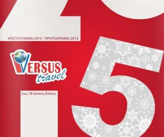 Versus Travel taksidia xristoygenna 2014 336x280 - Versus Travel Ταξίδια, διακοπές Χριστούγεννα - Πρωτοχρονιά 2014-15