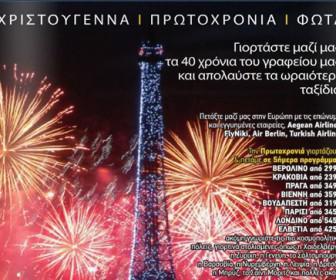 Zorpidis Travel katalogos 2014 336x280 - Zorpidis Travel Τιμοκατάλογος Χριστούγεννα Πρωτοχρονιά Φώτα 2014 - 2015
