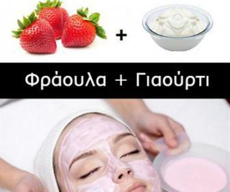 5 spitikes maskes prosopou 336x280 - 5 εύκολες σπιτικές μάσκες προσώπου που μπορείς να φτιάξεις κι εσύ