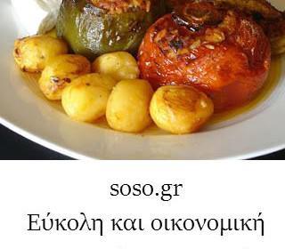 efkoli ke ikonomiki sintagi gia gemista3 320x280 - Εύκολη και οικονομική συνταγή για γεμιστά