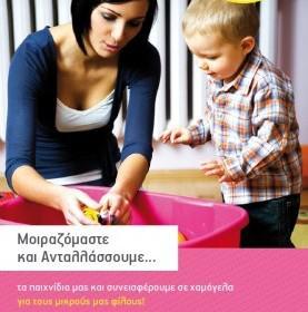 luxury moms 2 277x280 - luxurymoms.gr Αγοράστε, ανταλλάξτε, δωρίστε!