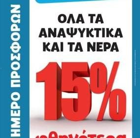 vasilopoulos 2 284x280 - ΑΒ Βασιλόπουλος Όλα τα αναψυκτικά,νερά και μπύρες 15% φθηνότερα!
