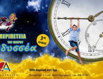 peripeteia mikrou odyssea 336x258 - Οικονομικά χριστουγεννιάτικα δώρα για παιδιά