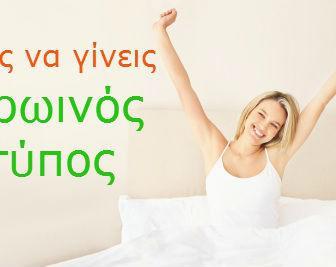 proinos tipos 1 336x267 - 10 τρόποι για να γίνετε πρωινός τύπος