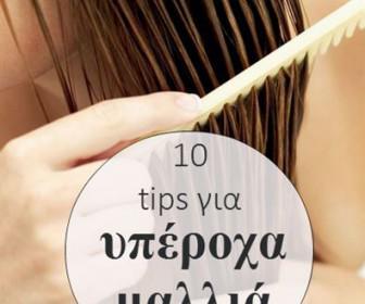 10 tips omorfa mallia 336x280 - 10 tips για όμορφα μαλλιά