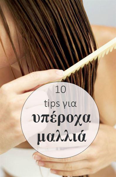 10 tips omorfa mallia