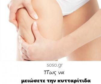 meioso tin kitaritida 336x280 - Πως να μειώσετε την κυτταρίτιδα με 5 κινήσεις
